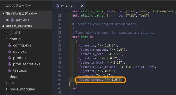 mix.exsへ追加.png
