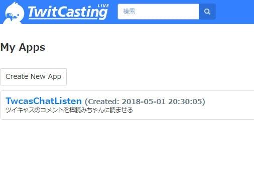 20180503_TwcasChatListen_CreateApp 1.jpg