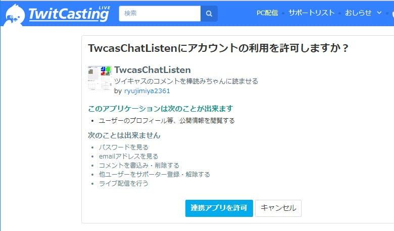 20180503_TwcasChatListen 連携アプリを許可.jpg