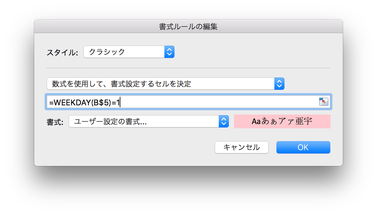 Excelカレンダー_10.png