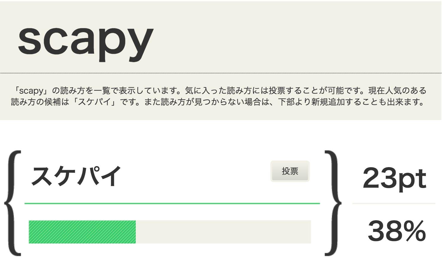 Scapy入門 - Qiita