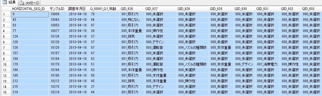 QID_625_HORIZONTAL_未選択除去.jpg