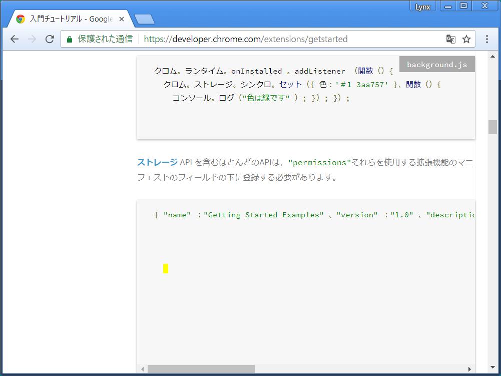 翻訳後のchrome.comのページ(before-ja.png)
