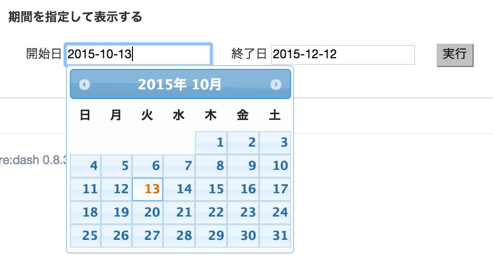 スクリーンショット 2015-12-13 12.23.49.png