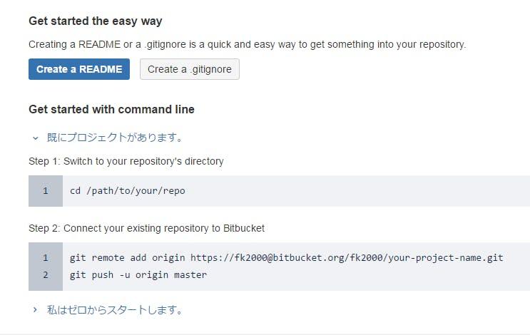 20170223_bitbucket4.png