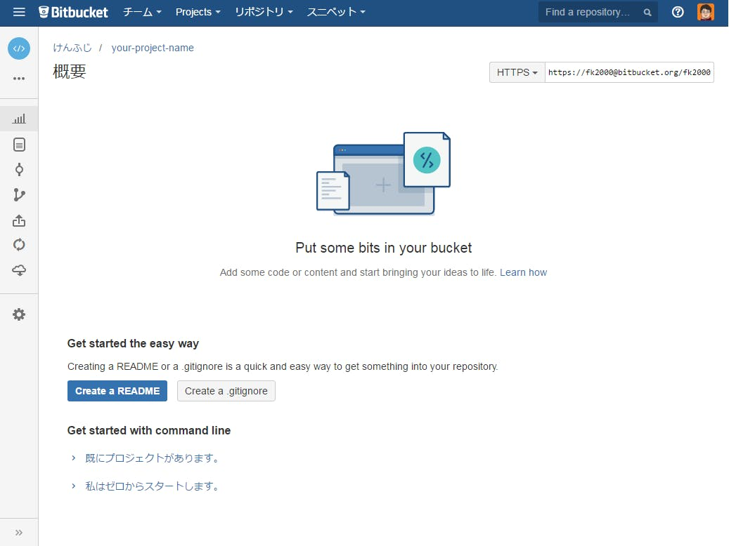 20170223_bitbucket3.png