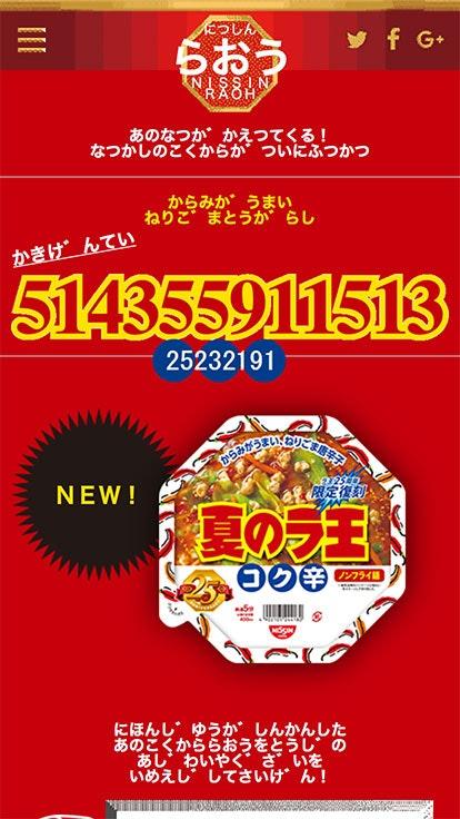 www.rao.jp-natsuno_rao-after.jpg