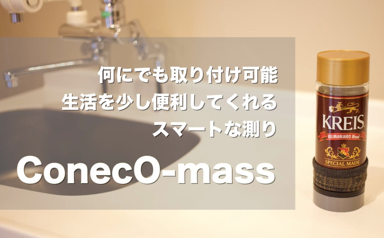 ConecO-massコンセプト.png