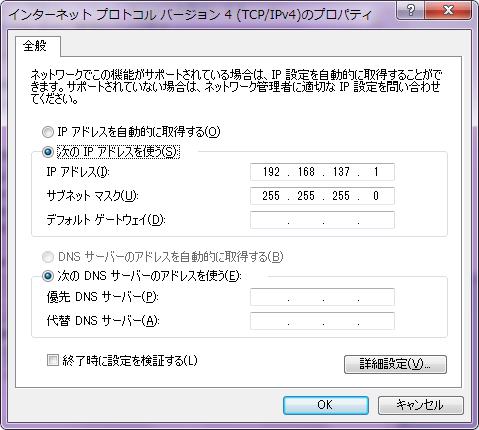 ネットワーク接続_ローカル側.png
