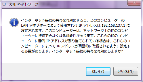 ネットワーク接続_情報ダイアログ.png