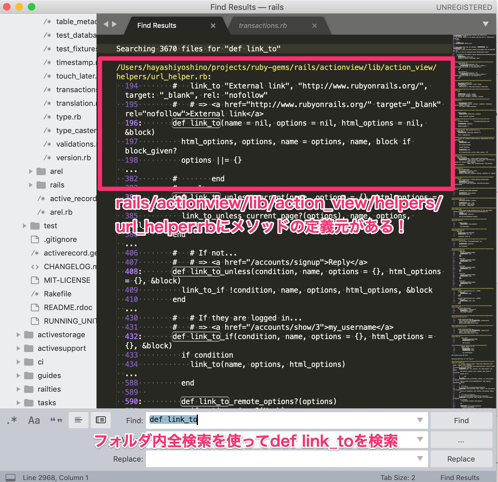 Find_Results_—_rails_と_Railsコードを読んでみた話_-_Qiita.png