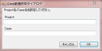 新規作成ダイアログ