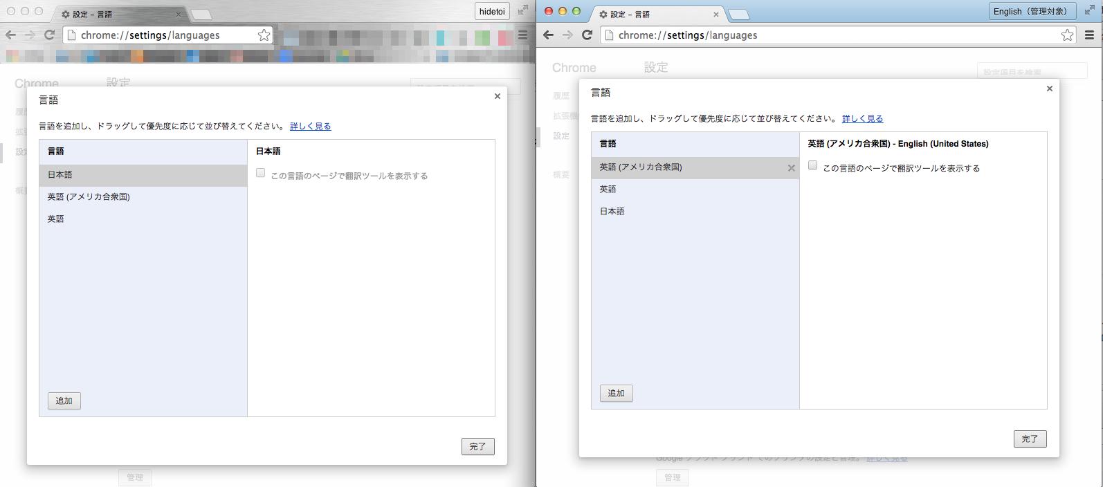設定_-_言語_と_設定_-_言語_と_複数のChromeウィンドウで同時に異なる言語設定でi18nデバッグする方法.png