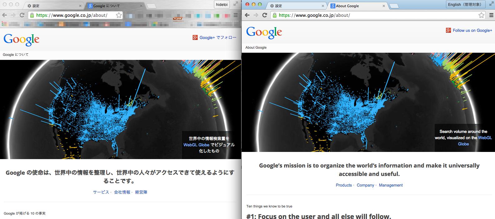 About_Google_と_Google_について_と_Google_について.png