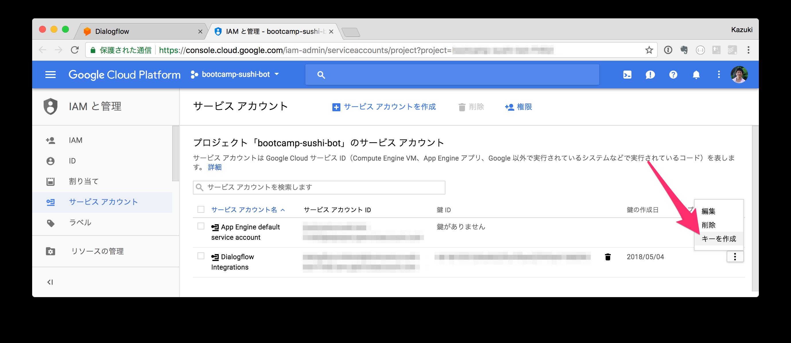 スクリーンショット_2018-05-04_10_56_14.png