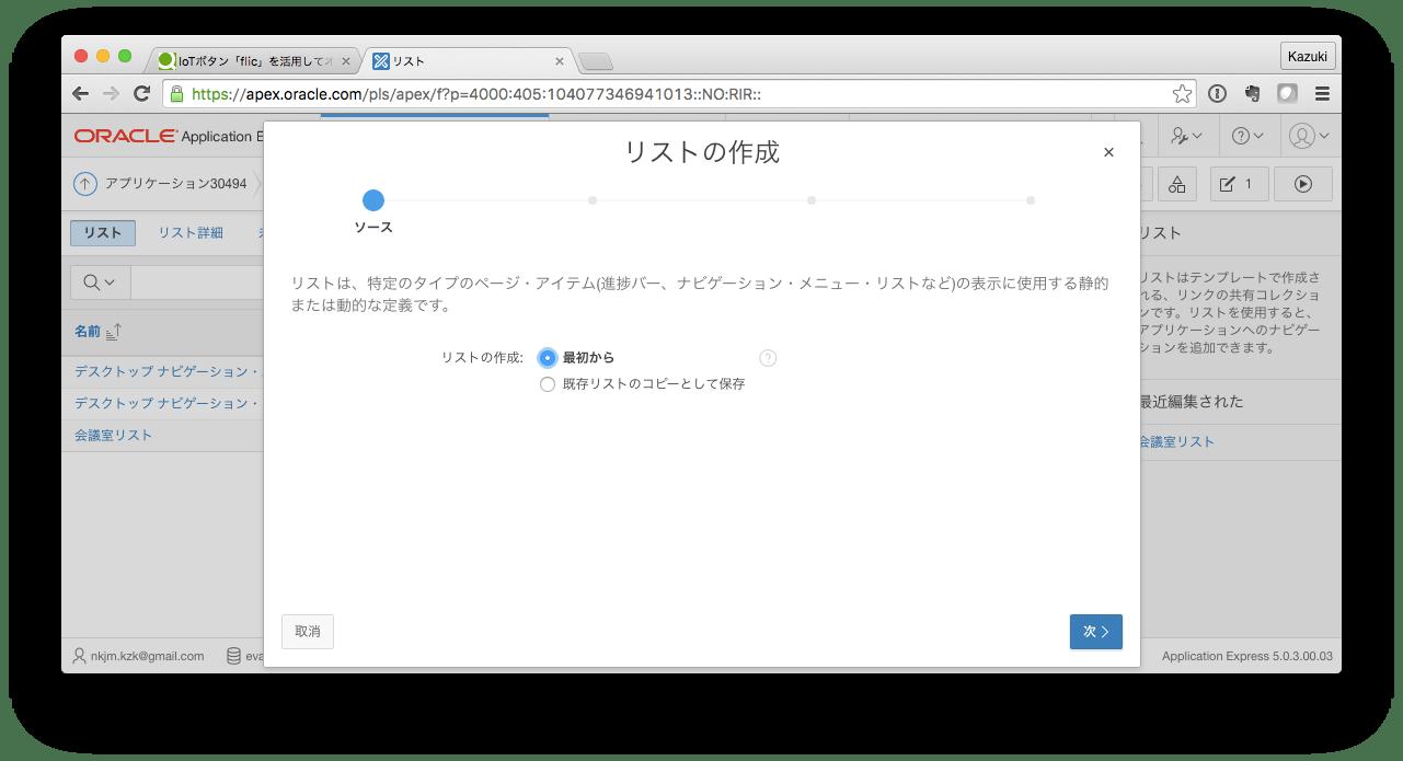 スクリーンショット 2016-06-02 14.03.43.png