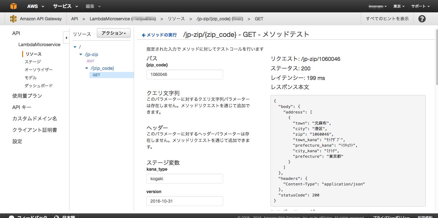 API_Gateway_test_result.png