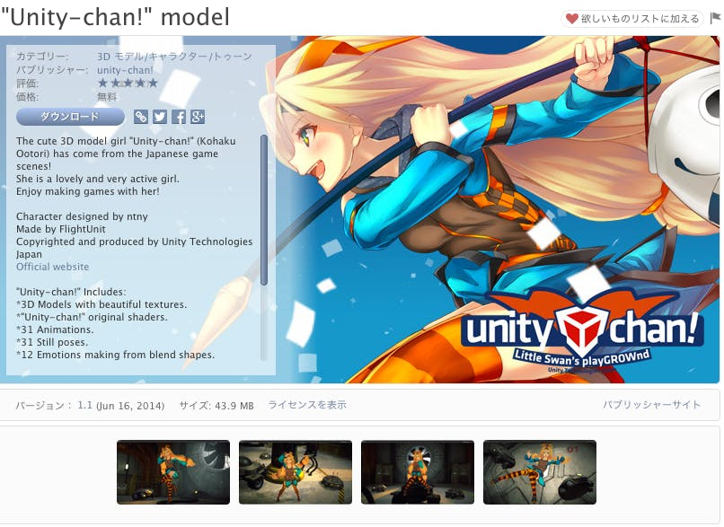 unitychan.png