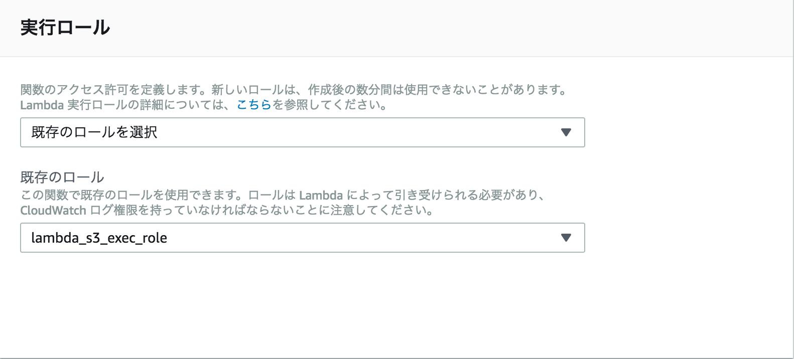 01_lambda_exec_role.png