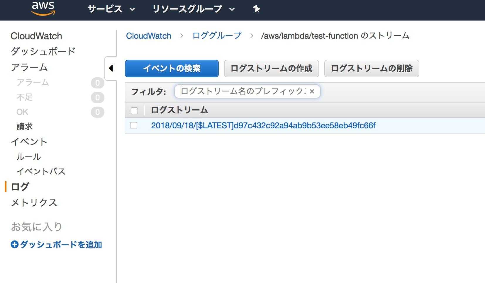 05_cloudwatch_logs_01.png