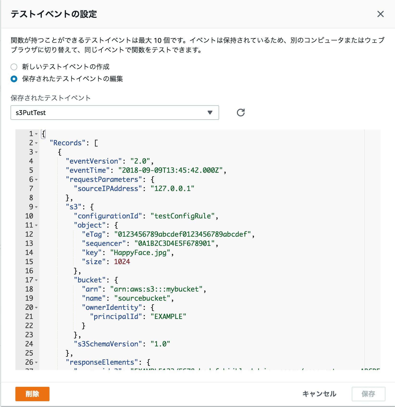 03_S3_testEvent.png