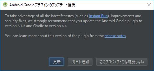 gradle-update.png
