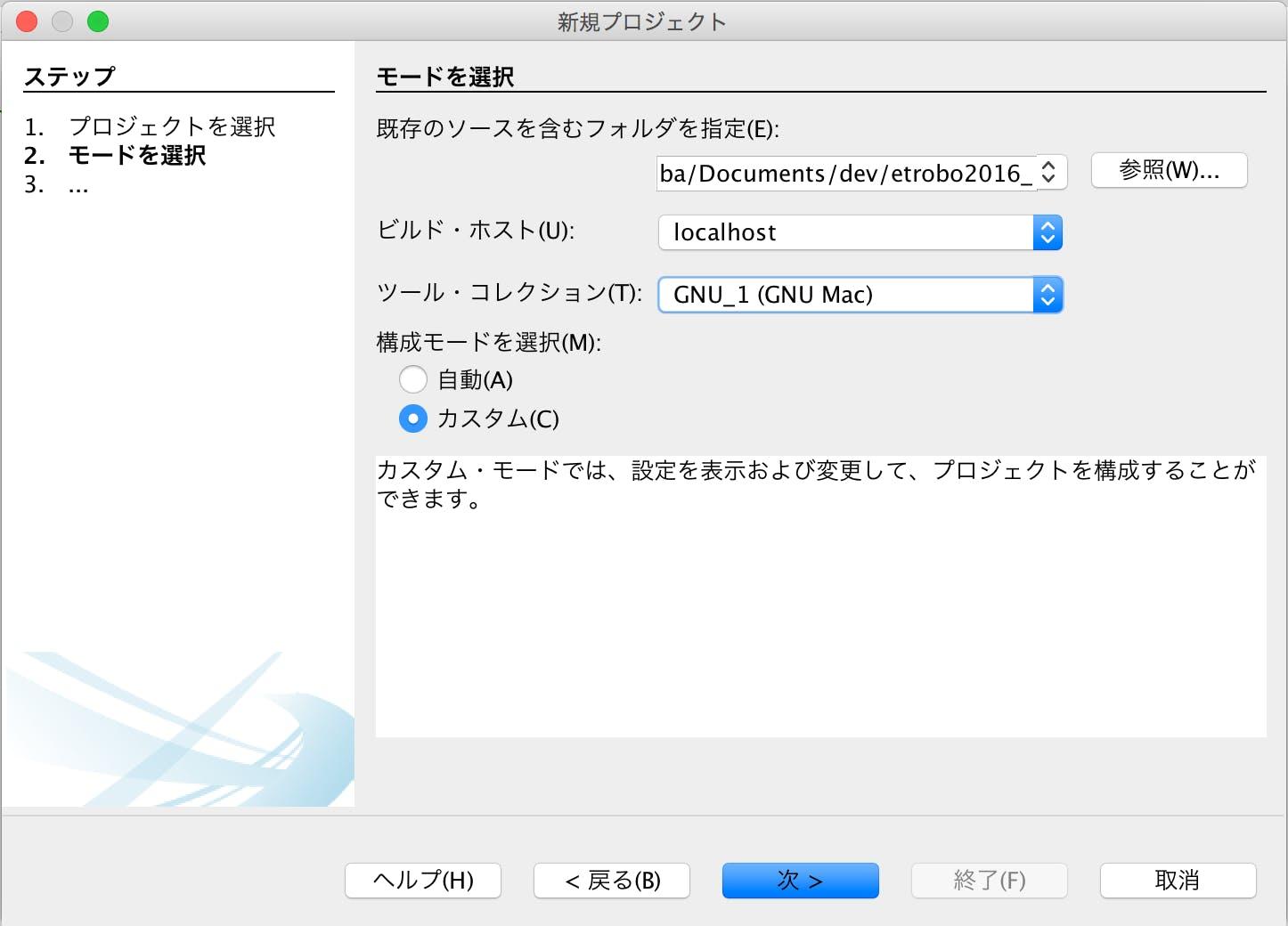 Mac / NetBeans で C/C++ TOPPERS/EV3RT の環境を構築する - Qiita