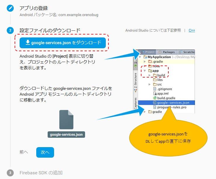 Firebase Crashlyticsを導入する - Qiita