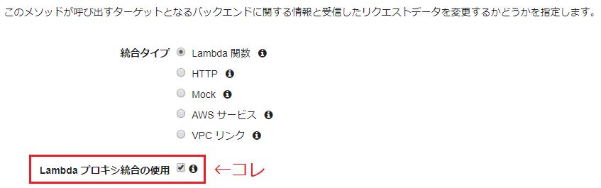 Lambdaプロキシ統合.png