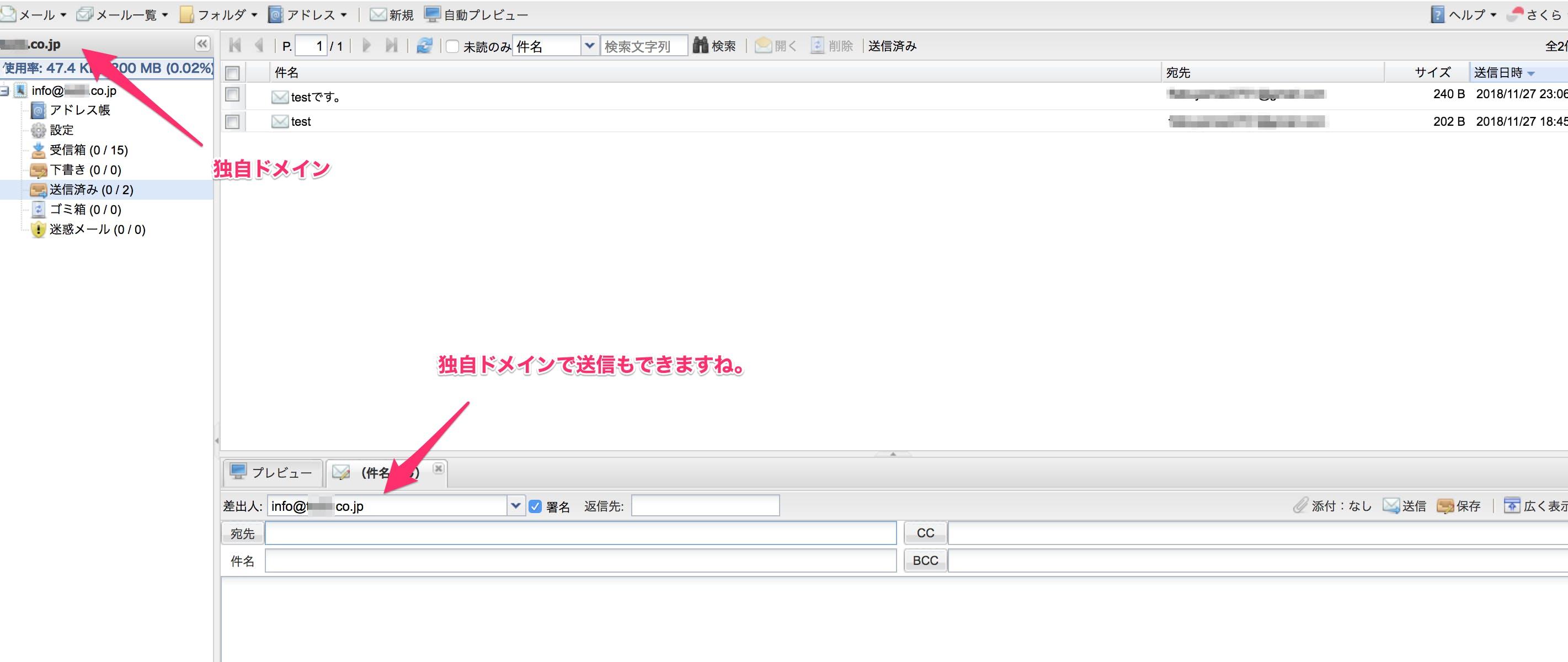 サーバコントロールパネル_-_Webメール.png