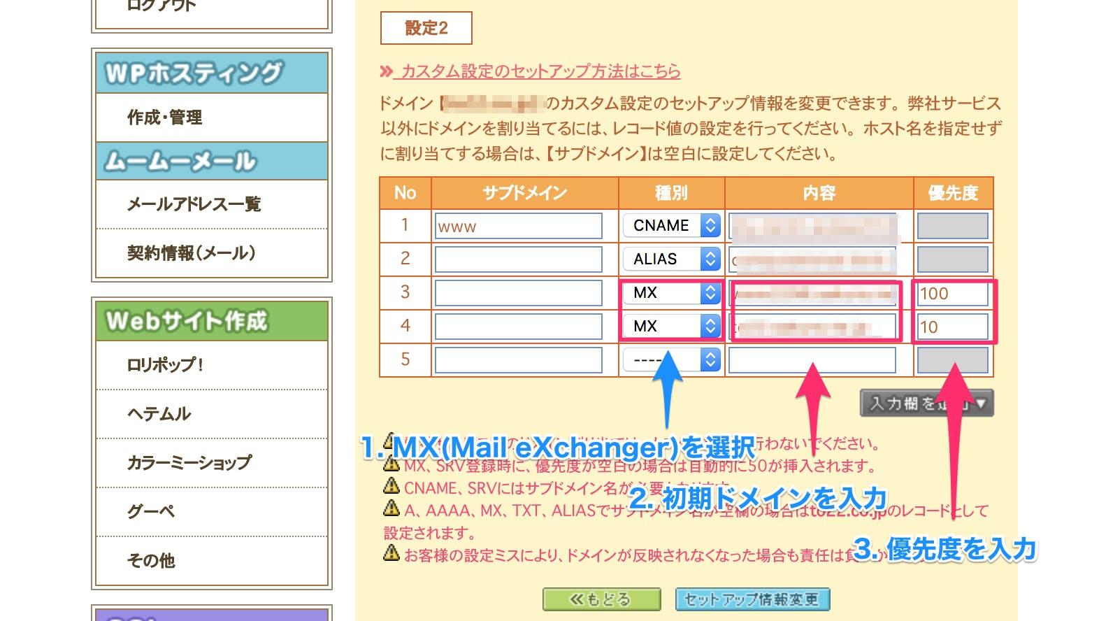 カスタムDNSのセットアップ情報変更___ムームードメイン.png