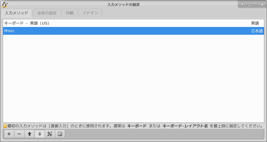 fcitx1.png