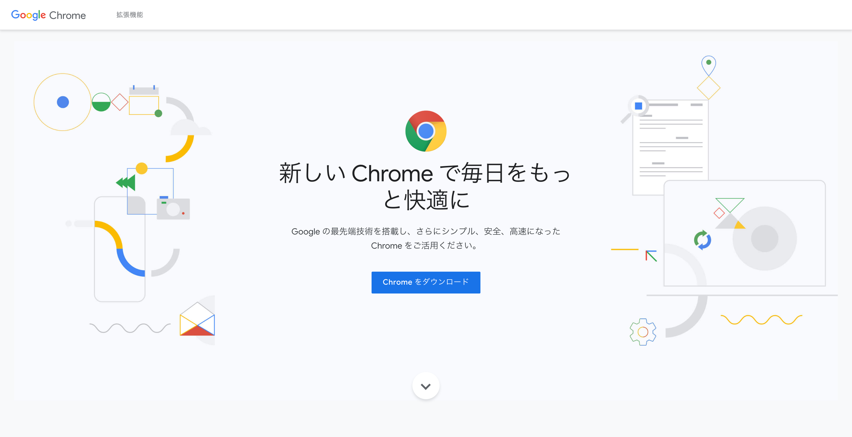 FireShot Capture 2 - Google Chrome ウェブブラウザ - https___www.google.com_intl_ja_ALL_chrome_.png