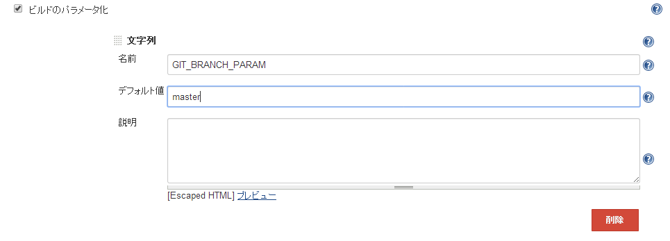 Jenkins-Git-Specific-Branch-Param.png