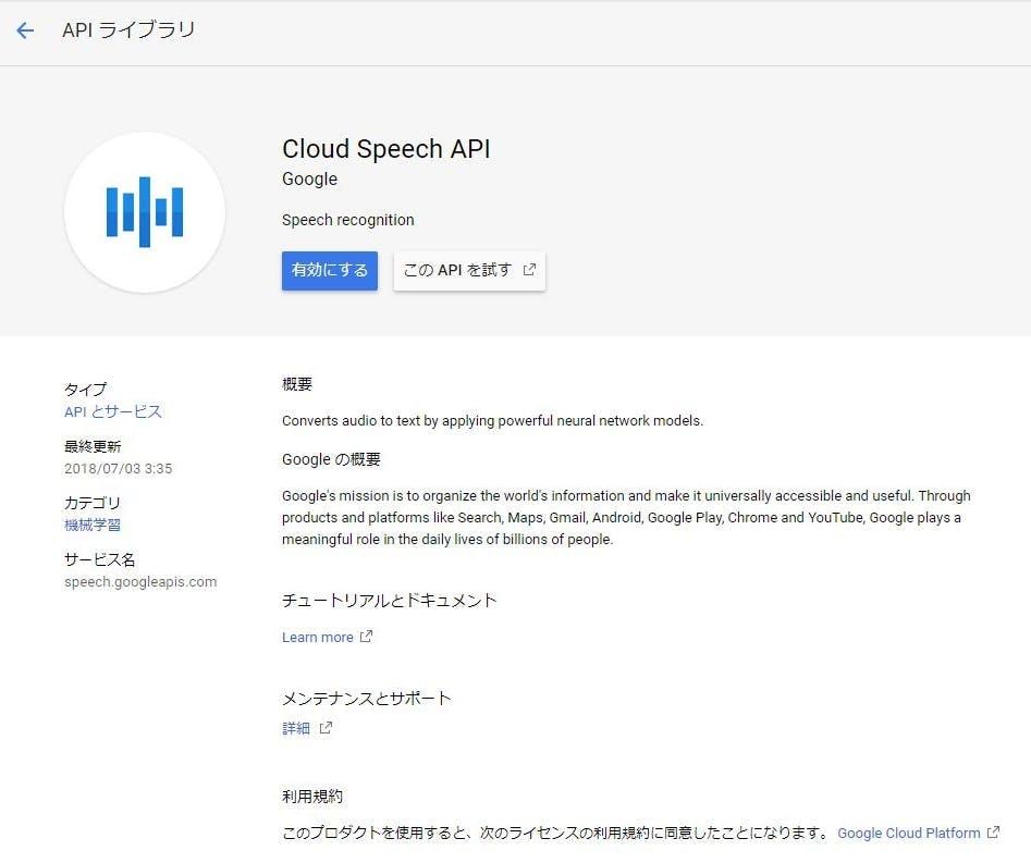 CloudSpeechAPI.JPG