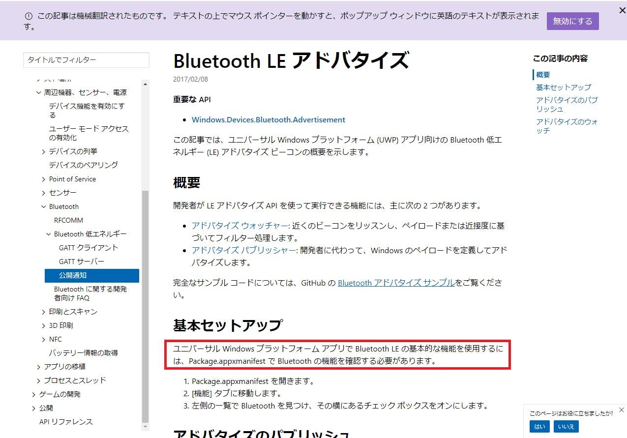 BluetoothLEAdvertisementWatcher Received のコールバックが返って来