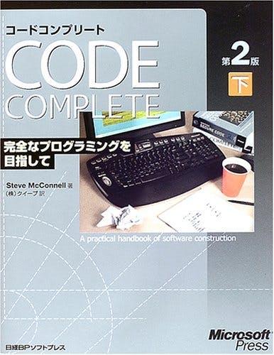 コードコンプリート下