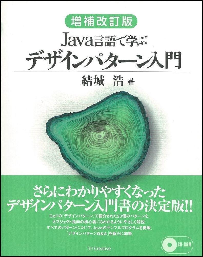 Java 言語で学ぶデザインパターン入門