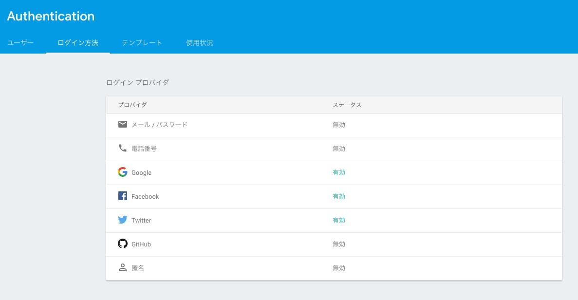 スクリーンショット 2017-11-09 13.47.13.png