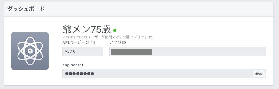 スクリーンショット 2017-11-09 13.55.34.png
