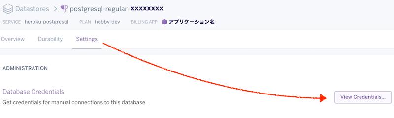 heroku-db-setting.png