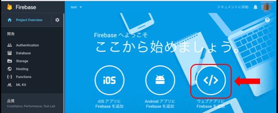 ウェブアプリに FireBase を追加1