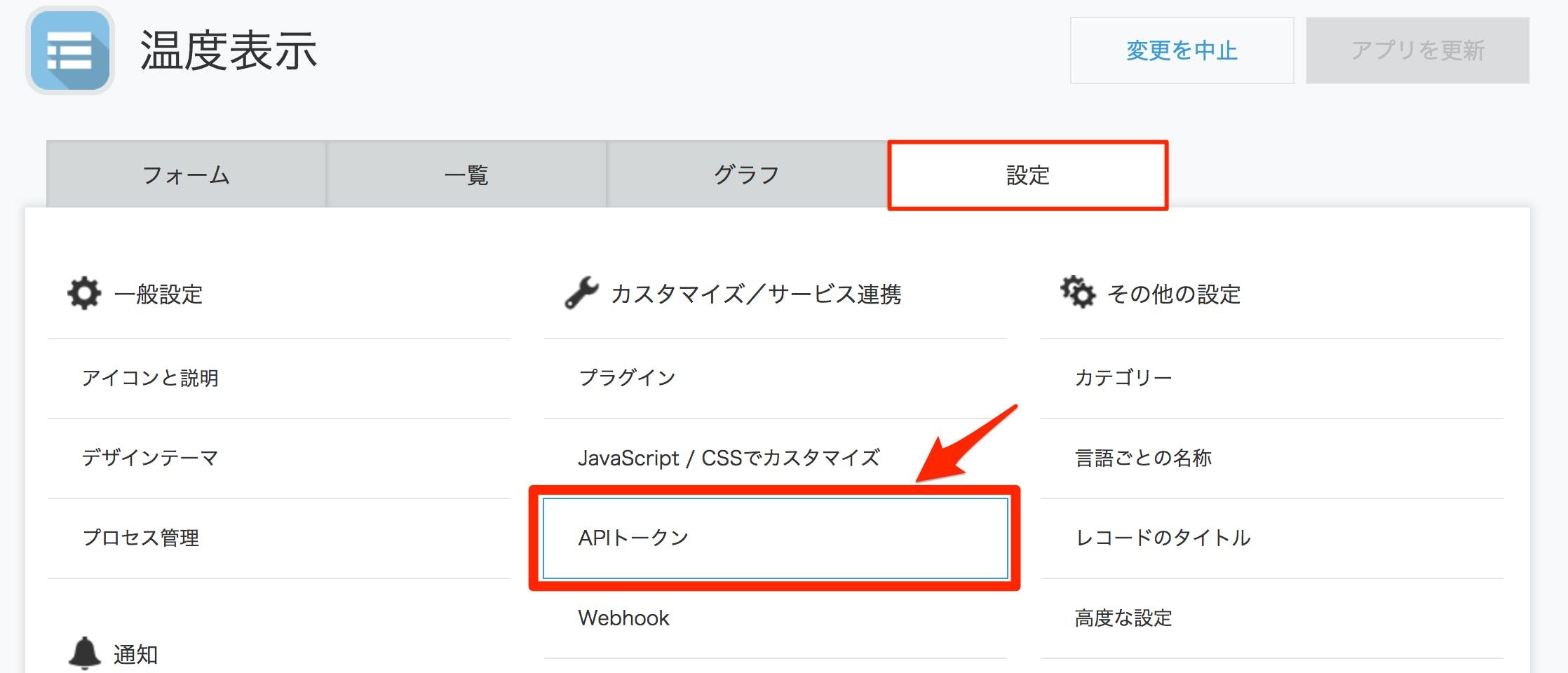 kintone_アプリの設定_api_token.png