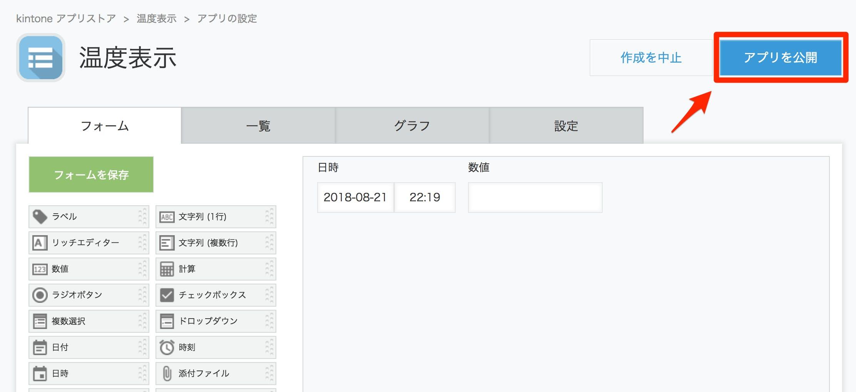 kintone_アプリの設定.png
