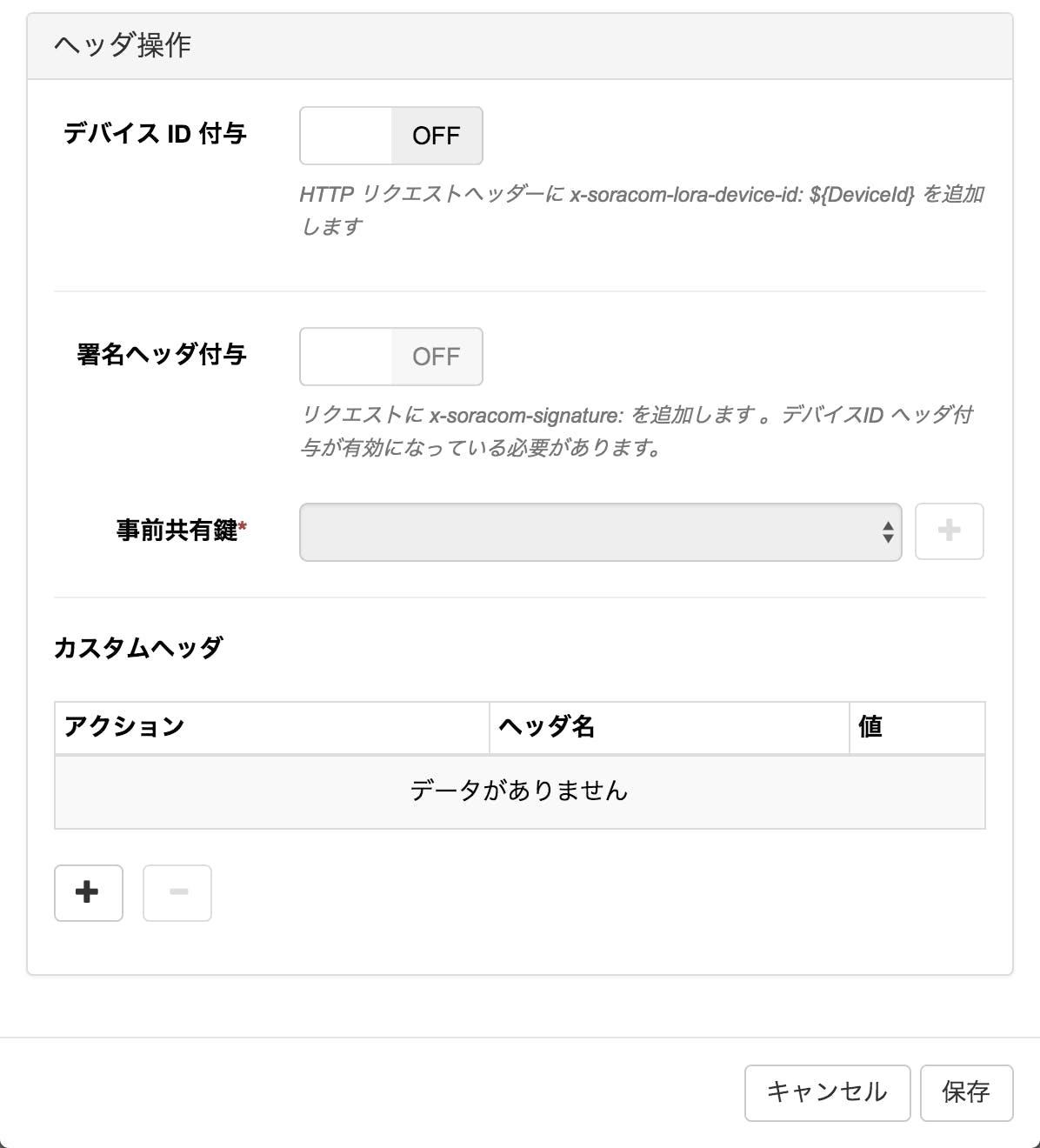 201_soracom_beam_config_list2.png
