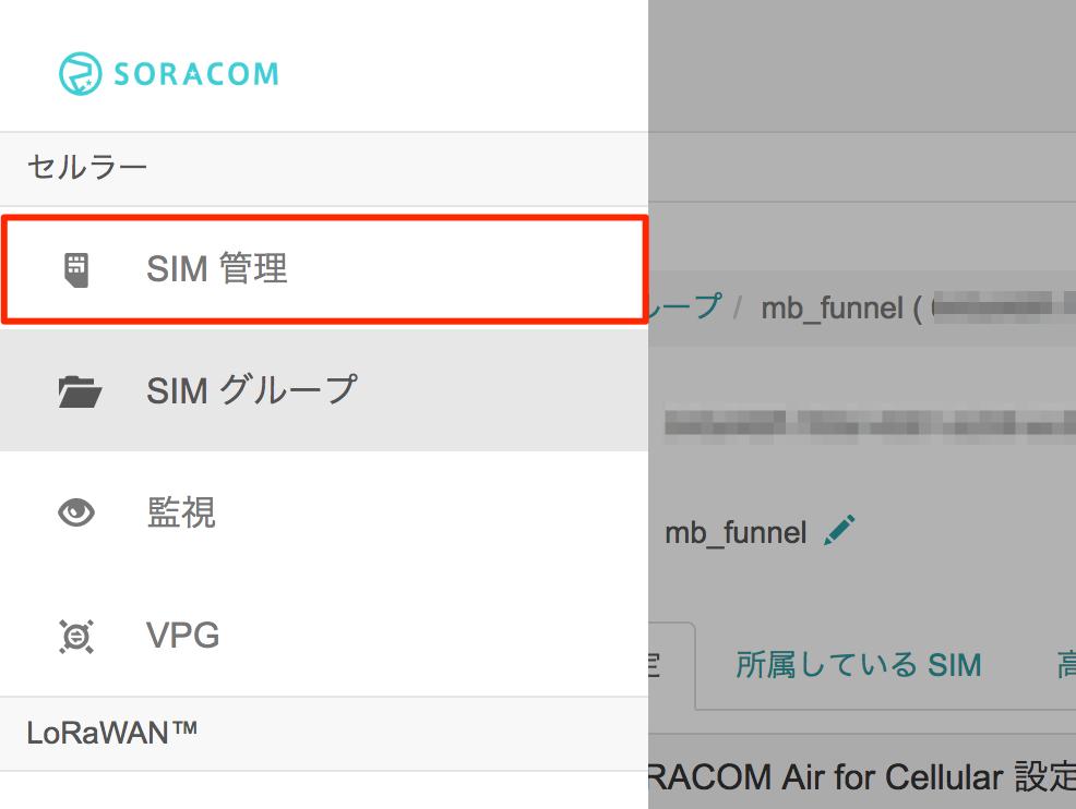 SIM管理