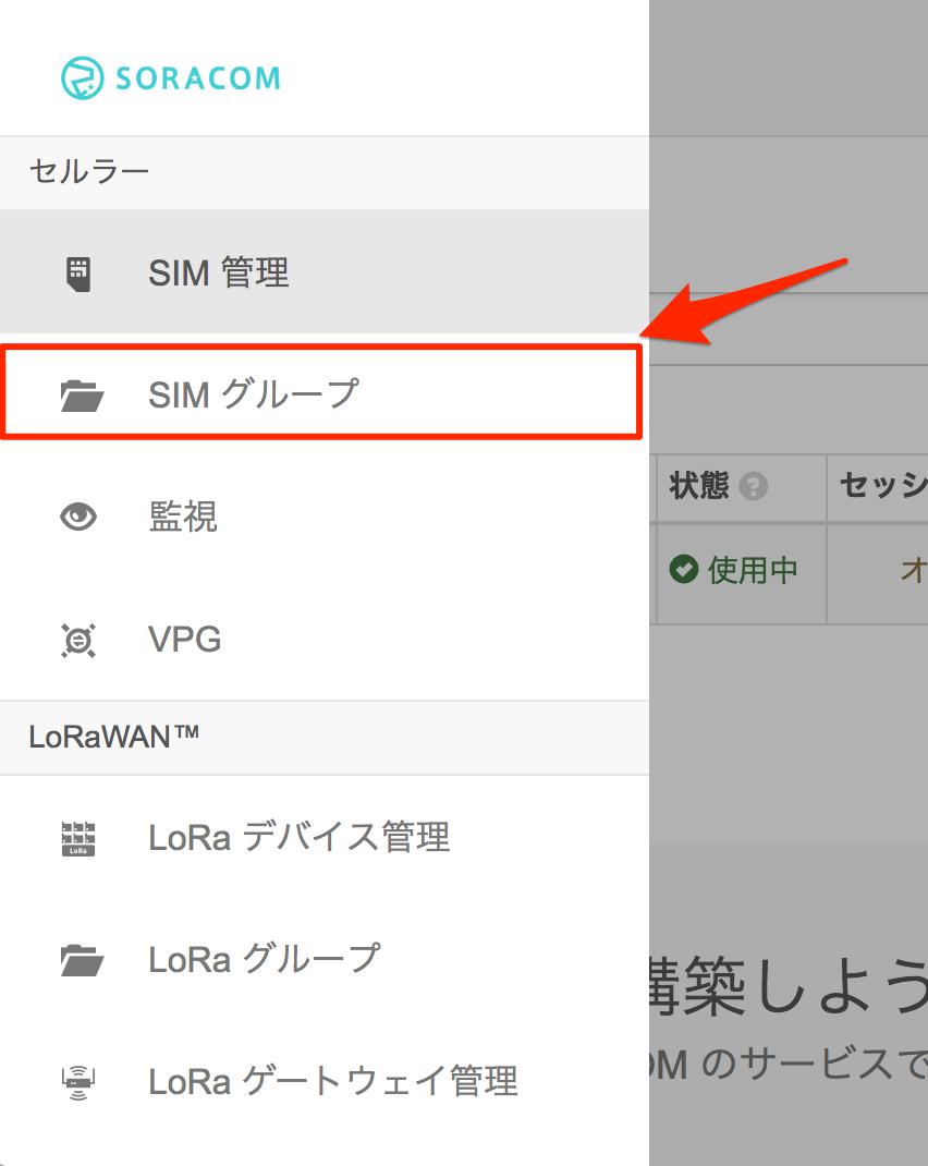 SIMグループへ遷移