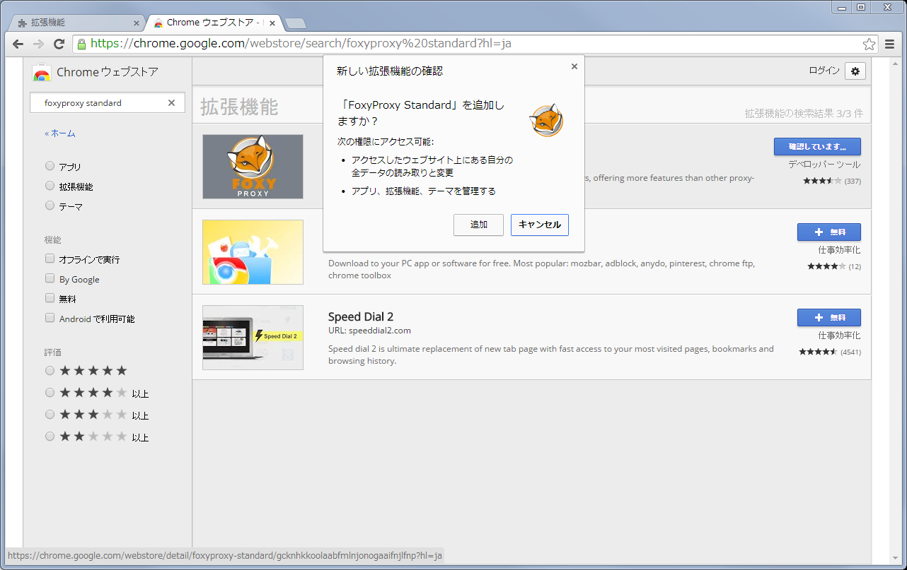 sectestingzap.FoxyProxy-to-Chrome..20150105.0373.新しい拡張機能の確認.png