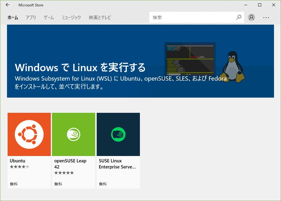 MicrosoftStore_ChooseLinux.png