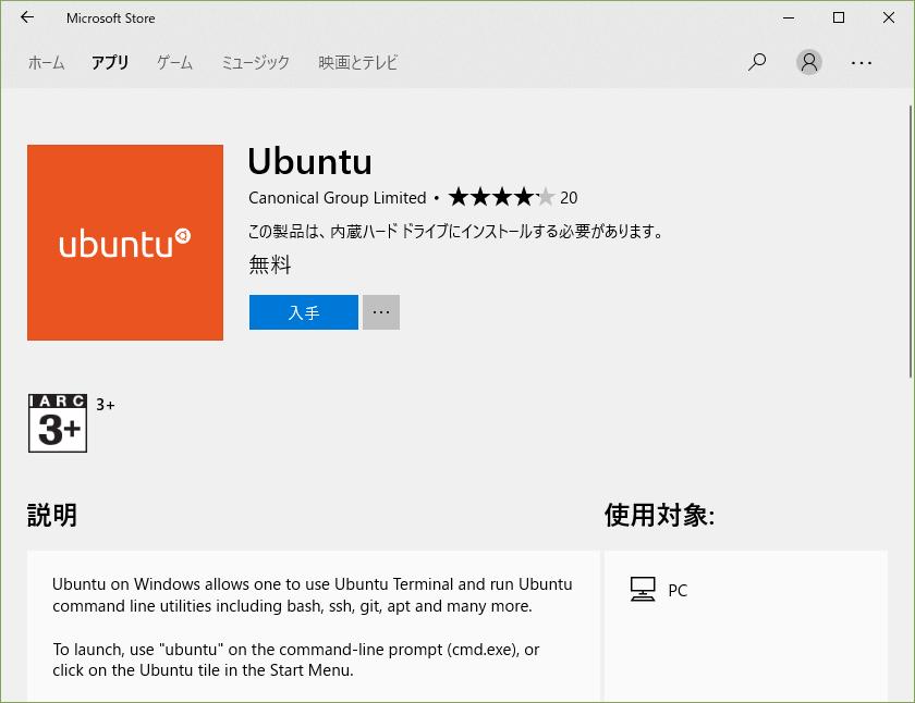 MicrosoftStore_Ubuntu.png